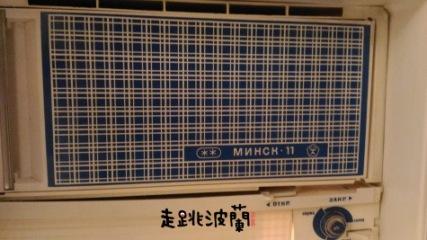 蘇聯時期老冰箱,這是冷凍庫